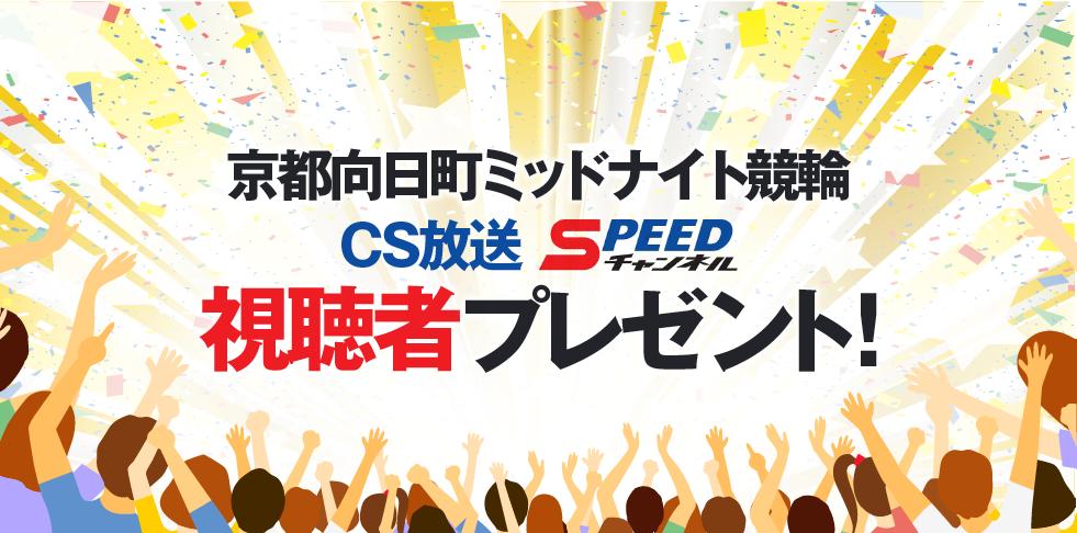京都向日町ミッドナイト競輪 CS放送 視聴者プレゼント