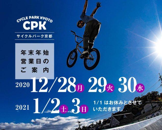 cyclepark 年末年始営業日のご案内