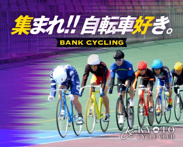 集まれ自転車好き