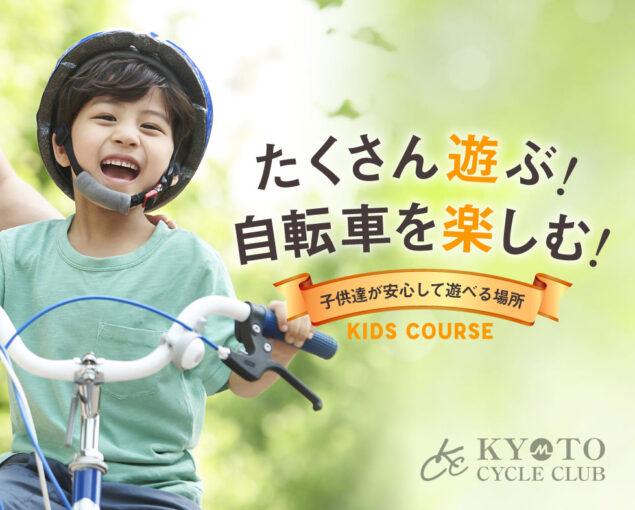 たくさん遊ぶ 自転車を楽しむ